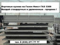 Бортовой кузов на ГАЗ-3309 и Газон Некст