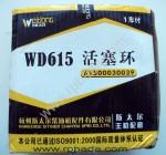 Кольца Shantui SD16 в наличии(ассортимент)