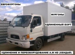 Производство фургонов Hyundai