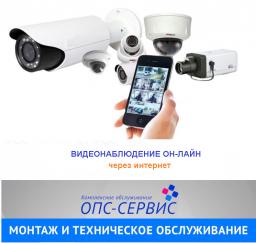 Монтаж онлайн видеонаблюдения