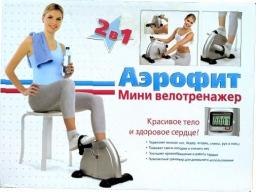 Mini Exercise Bike SLF077