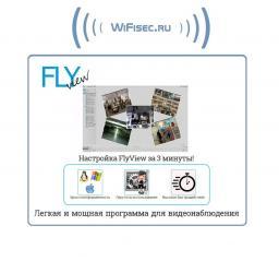 FlyView VMS , лицензия на 1 канал