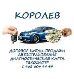 ОСАГО Королев, застраховать авто и купить диагностическую карту техосмотра круглосуточно. Выезд агента 8 963 604 99 44