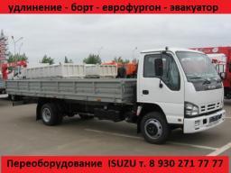 Удлинение грузового автомобиля Исузу ISUZU
