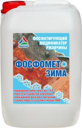 Фосфомет-Зима - фосфатирующий морозостойкий нейтрализатор ржавчины. Тара 12кг