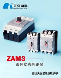 Выключатель в литом корпусе ZAM3 100A 250A 400A 630A 800A 2680302