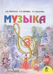 Музыка. Критская Е.Д. Учебник 3 кл.(ФГОС)
