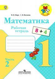 Математика 1 кл. Моро М.И. Рабочая тетрадь в 2-х ч. Ч.2 (ФГОС).