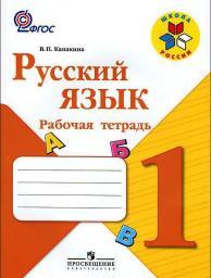 Русский язык 1 кл. Канакина В.П. Рабочая тетрадь фгос