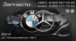 BM-parts магазин автозапчастей