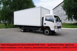 Удлинить BAW Fenix переоборудование БАУ ФЕНИКС. Удлинение грузовых автомобилей