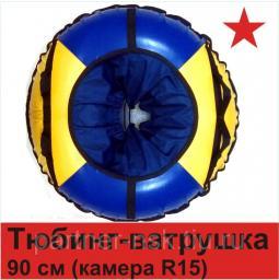 Ватрушка-тюбинг 90см Новосибирск