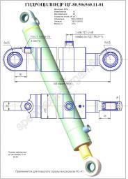Гидроцилиндр опрокидывания заднего борта ЦГ80.50x560.11-01