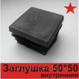 Заглушка 50х50