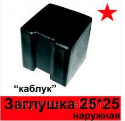 3аглушка наружная 25х25 мм