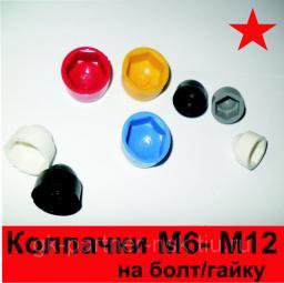 Колпачки под болт М8, М10, М12
