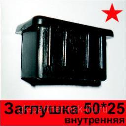 Заглушка 50х25