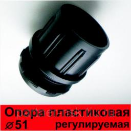 Опора пластиковая регулируемая 51, опора барная,пятка,подпятник
