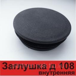 Заглушка 108 внутренняя