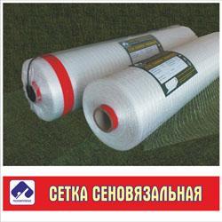 Сеть сеновязальная тюковочная для обмотки сенажа Poliplex 1.23*3000 м.п.