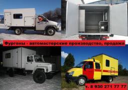 Автомастерские ( ПАРМ, АРМ ) на базе автомобиля Газон Некст, ГАЗ 33081, САДКО и Егерь ( двухрядная кабина )– производство, установка, продажа.