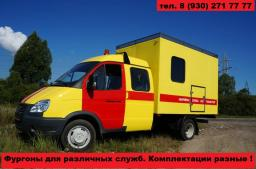 Автомастерские ( ПАРМ, АРМ ) на базе автомобиля Газель Бизнес и Газель Некст ГАЗ-A21R22 и ГАЗ-A21R23, Газель фермер ( двухрядная кабина ) ГАЗ-A22R22 и ГАЗ-A22R23 – производство, установка, продажа.