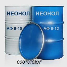 Неонол АФ 9-6, АФ 9-10, АФ 9-12