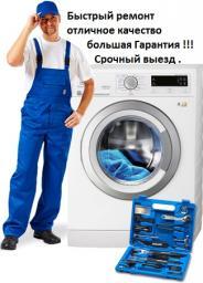 Профессиональный ремонт стиральных машин на дому 290-02-78