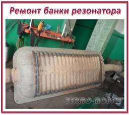 Съем - установка резонатора выхлопной системы