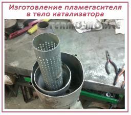 Изготовление пламегасителя в вашем автомобиле