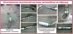 Ремонт глушителя (банки глушителя) Вашего автомобиля