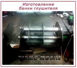 Изготовление стенок банки ГЛУШИТЕЛЯ - левый берег