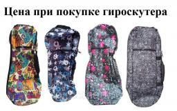 Сумка-рюкзак для 1,2,5 поколения ( 6,5 дюймов). Разные расцветки
