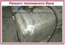 Ремонт топливных баков в Новосибирске