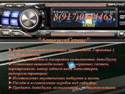 Установка авто сигнализаций в Саратове