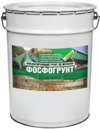 Фосфогрунт - фосфатирующий грунт по металлу (холодное фосфатирование), 20кг
