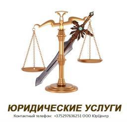 Юридические услуги. Взыскание дебиторской задолженности. Услуги по экономической безопасности предприятий для Российских предприятий с организациями в Республики Беларусь