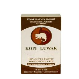 кофе Копи Лювак 100%, молотый, в чашку, 10 гр.Х 10 шт.