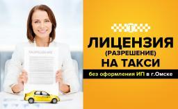 Лицензия на такси на 5 лет в г.Омск