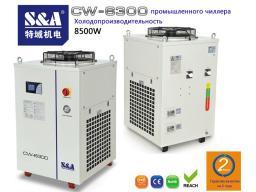 Для охлаждения CO2 лазера с быстрой аксиальной прокачкой мощностью 1000Вт предлагается использовать чиллер CW-6300 S&A.