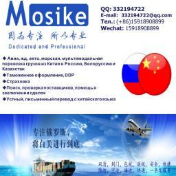 Доставка из Гуанчжоу, Шэньчжэнь в Москву