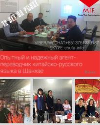 Проверенный и высокоорганизованный переводчик с Китайского на Русский в Китае