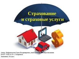 Страхование жизни и от несчастных случаев