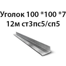 Уголок 100*100*7 12м ст3пс5/сп5