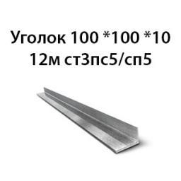 Уголок 100*100*10 12м ст3пс5/сп5