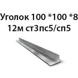 Уголок 100*100*8 12м ст3пс5/сп5