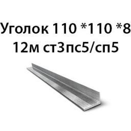 Уголок 110*110*8 12м ст3пс5/сп5