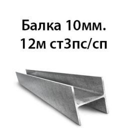 Балка 10мм. 12м ст3пс/сп