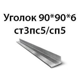 Уголок 90*90*6 ст3пс5/сп5