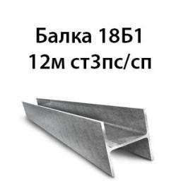 Балка 18Б1 12м ст3пс/сп
